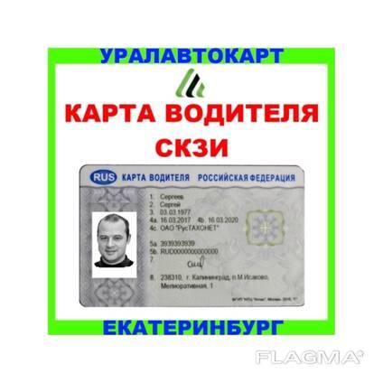 Как получить карту водителя для тахографа через мфц: естр и скзи