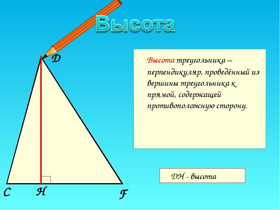 Точка пересечения высот треугольника – уравнение, примеры