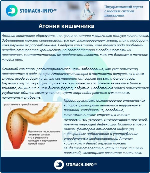 Атония кишечника: что это такое, симптомы и методы лечения