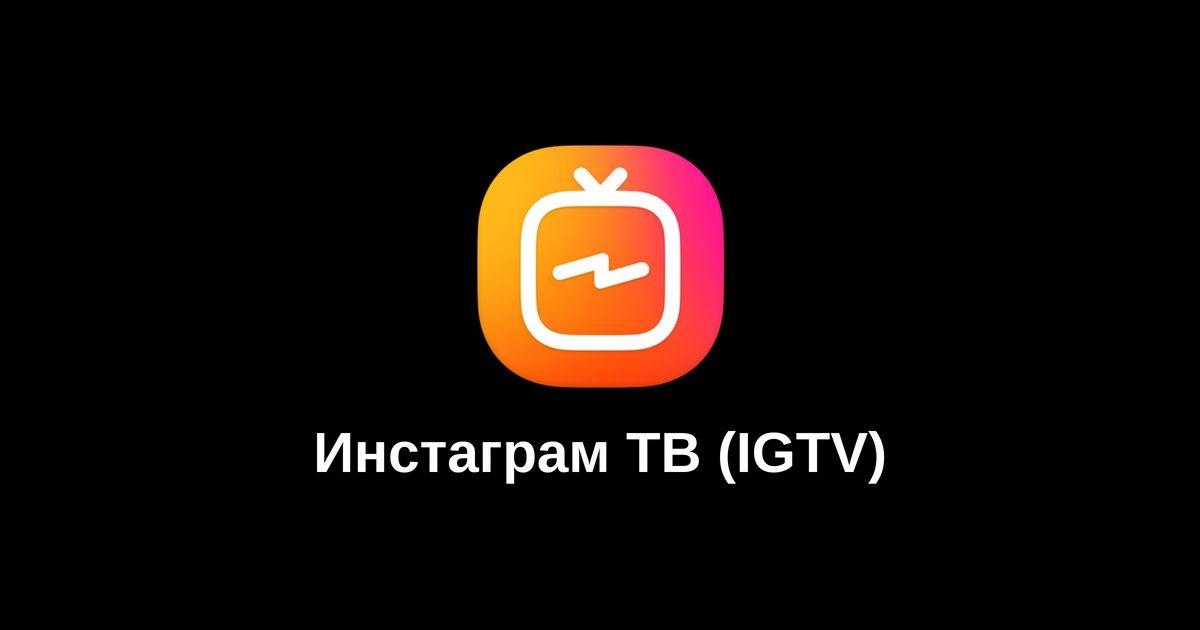 Igtv в инстаграм: как загрузить и добавить видео с телефона и компьютера