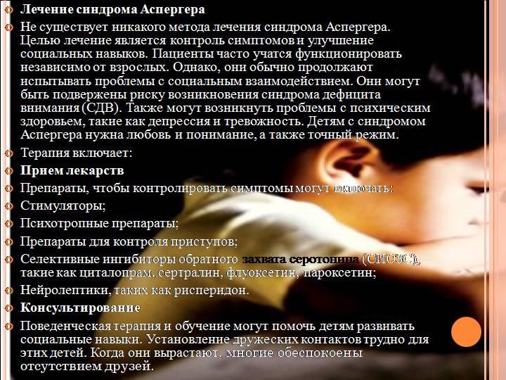 Синдром аспергера у детей и взрослых: симптомы, признаки