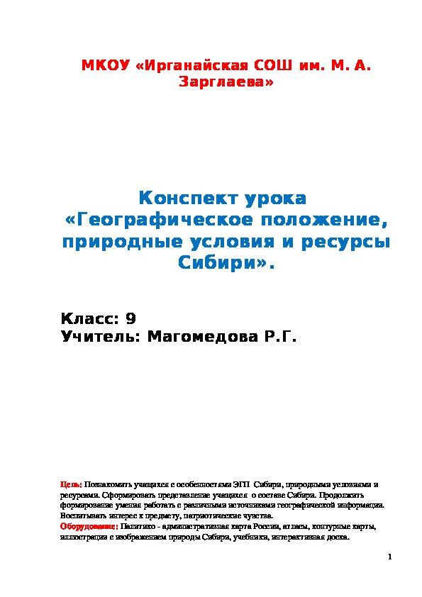8 класс. география. природные условия и ресурсы россии