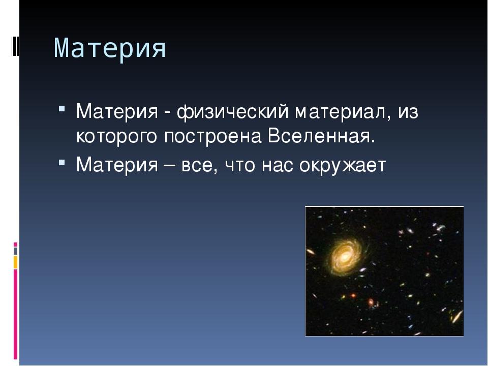 Виды материи: вещество, физическое поле, физический вакуум. понятие материи