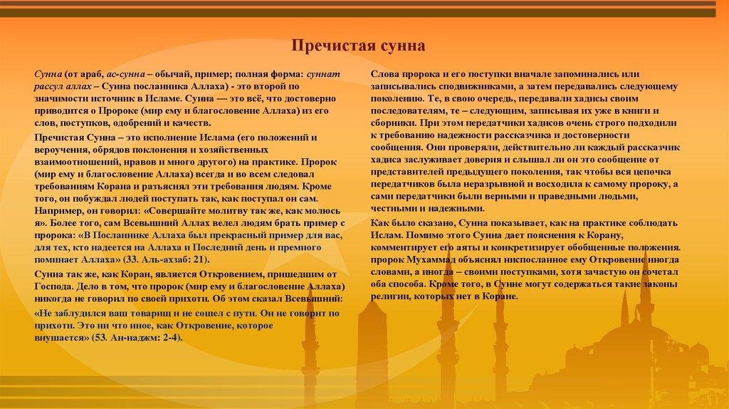 Сунна — это… мусульманское священное предание : labuda.blog сунна — это… мусульманское священное предание — «лабуда» информационно-развлекательный интернет журнал