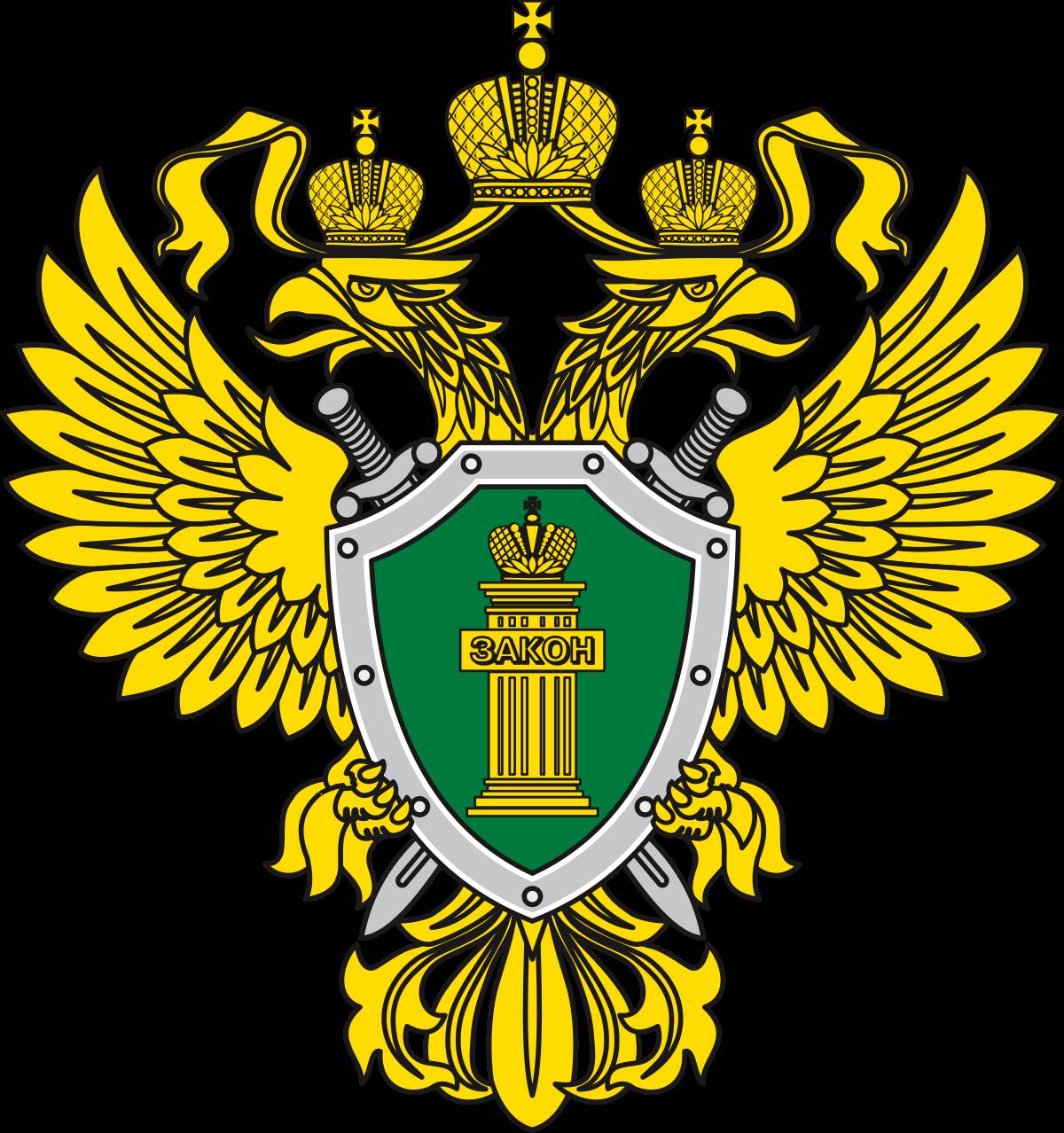 Прокуратура — что это такое | ktonanovenkogo.ru