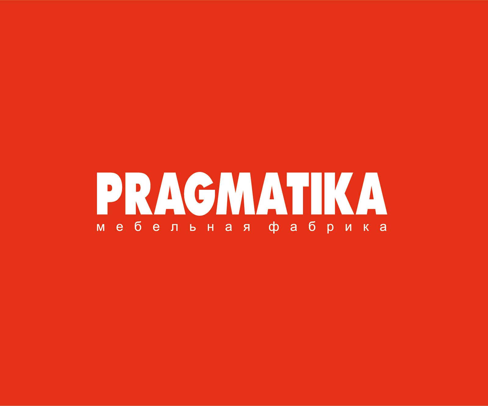 Что такое прагматичность? прагматичность - это… значение.