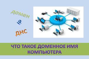 Как ввести компьютер в домен - пошаговая инструкция с фото