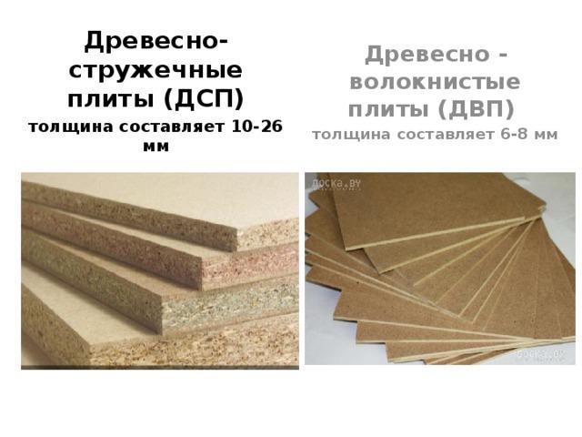 Древесноволокнистая плита — википедия. что такое древесноволокнистая плита