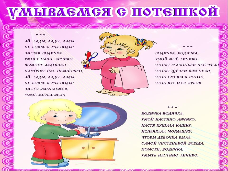 Потешки и пестушки для малышей. короткие потешки и пестушки для малышей