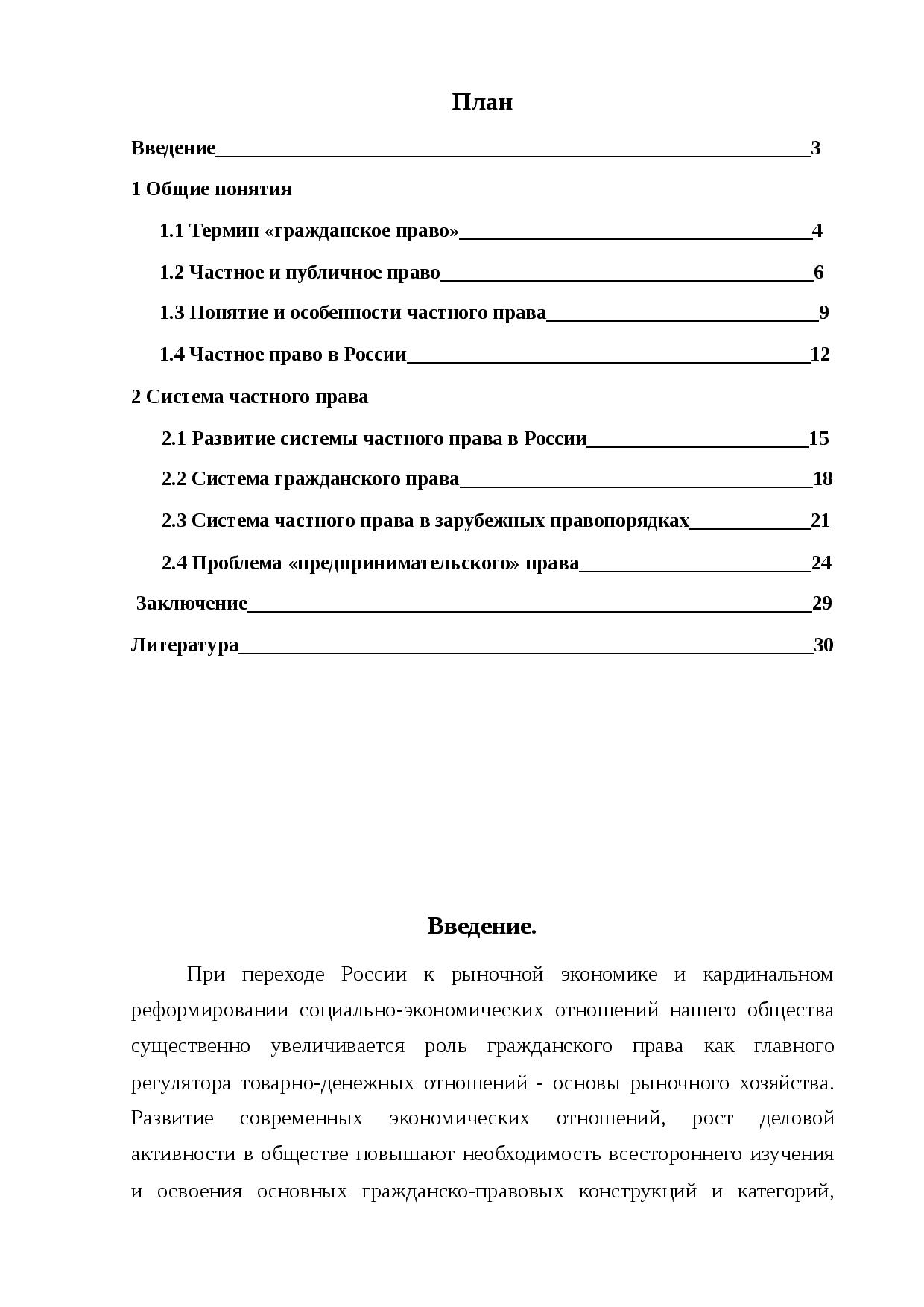 Признаки частного права