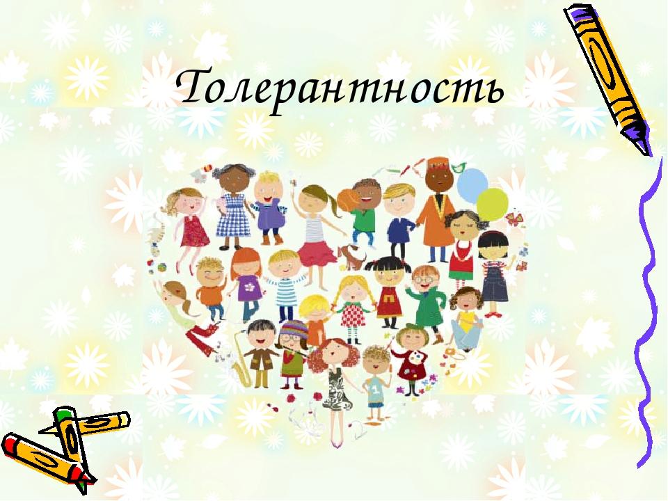 О дне толерантности детям    международный день терпимости