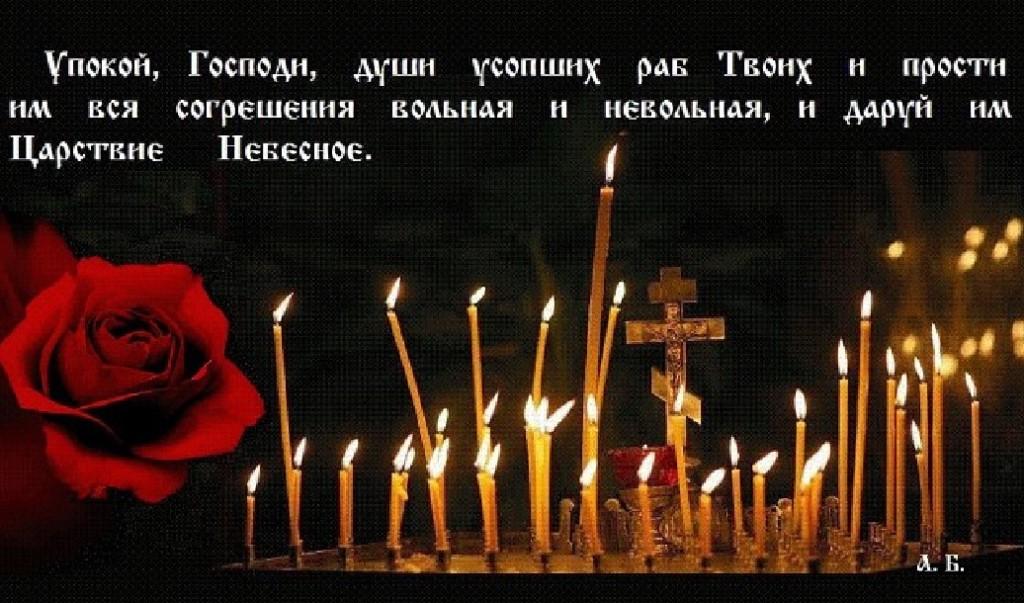 Панихида по умершим: что это такое, как правильно заказать и написать записку, что нести в церковь, особенности и значение обряда в православии