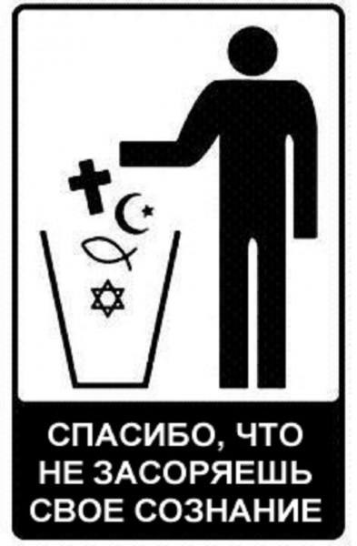 Что такое теократия - простой ответ что это значит, идея, страны