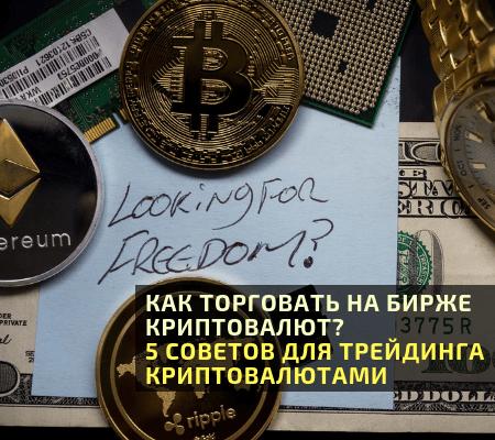 Как заработать на криптовалюте— топ-4 способа + инструкция заработка на криптовалюте без вложений