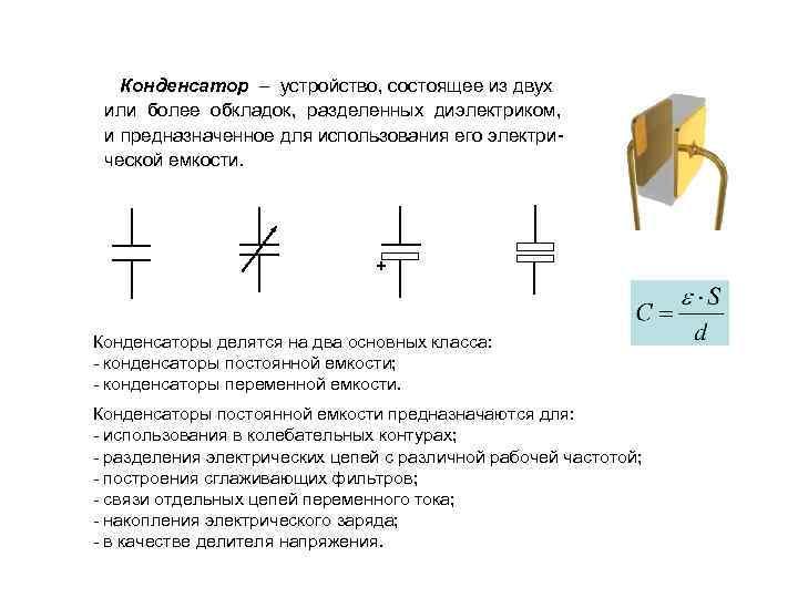 Что такое конденсатор? | joyta.ru