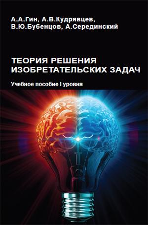 Теория решения изобретательских задач триз - что это коротко   креативный мозг