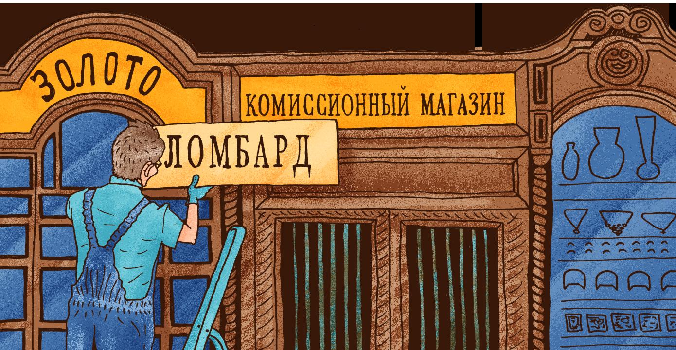 Ломбард — википедия