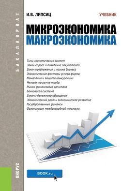 3.основные макроэкономические тождества