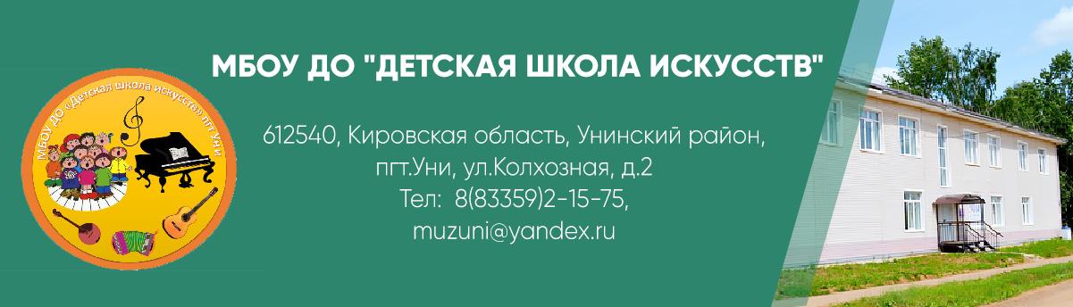 Унинский район кировской области   официальный сайт