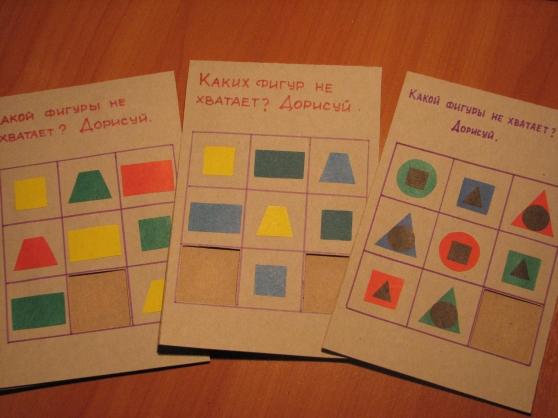 Дидактические материалы | дошкольное образование  | современный урок