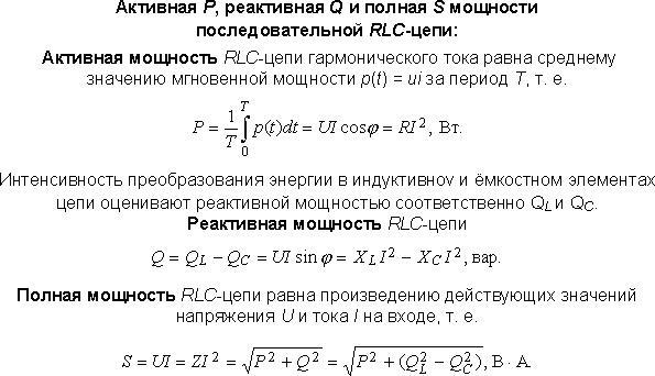 Реактивная и активная мощность: как найти по формуле, в чем измеряется