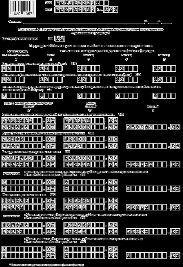 Рсв-1 в 2020 году в пфр