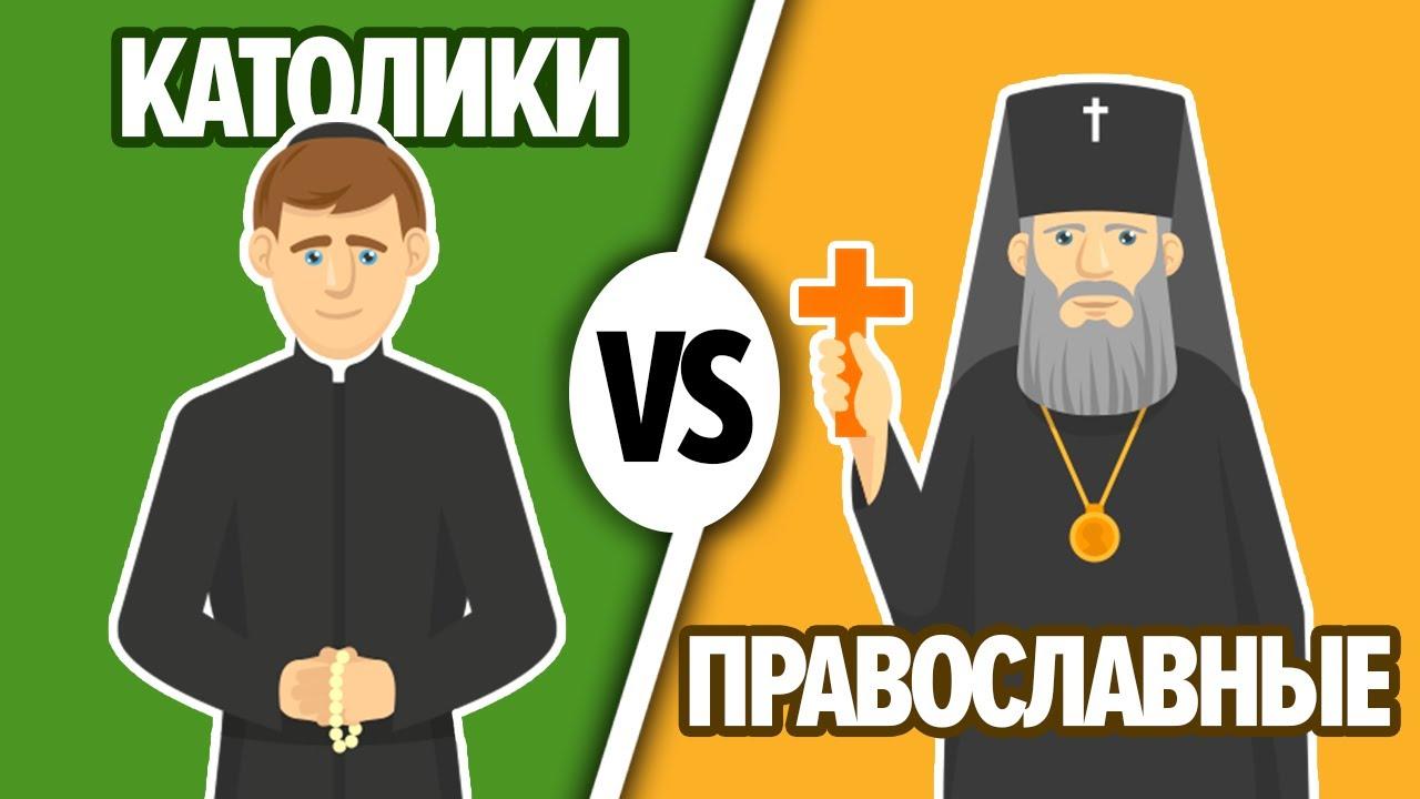 Какая разница между христианством и православием. чем отличаются христиане от православных
