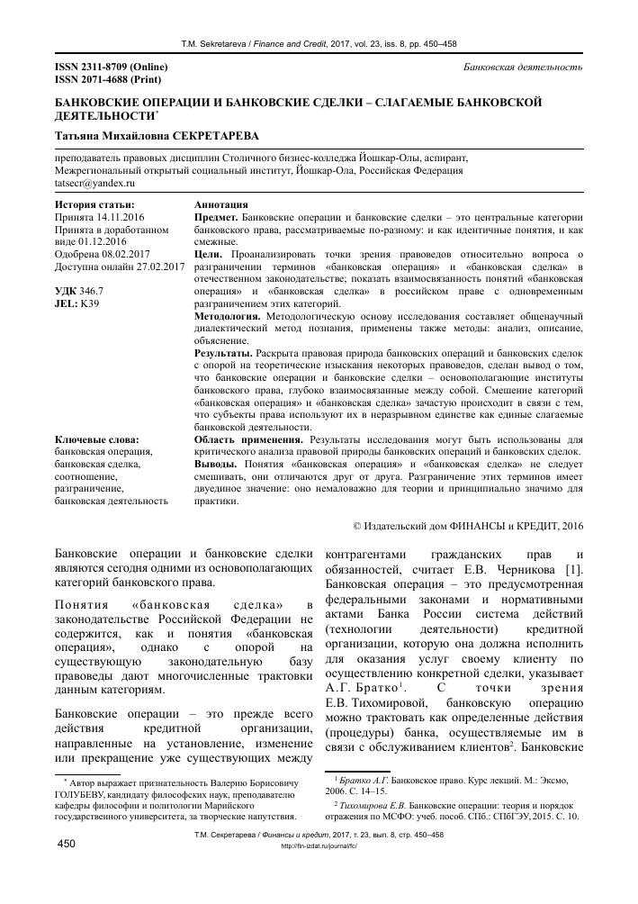 Небанковская кредитная организация – что за компания и чем занимается?