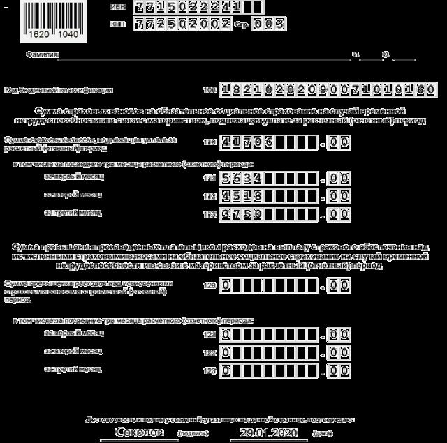 Форма рсв-1 спервого почетвертый квартал 2013 года   — контур.экстерн