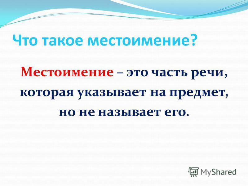 2 класс. русский язык. что такое местоимение - что такое местоимение | курсотека