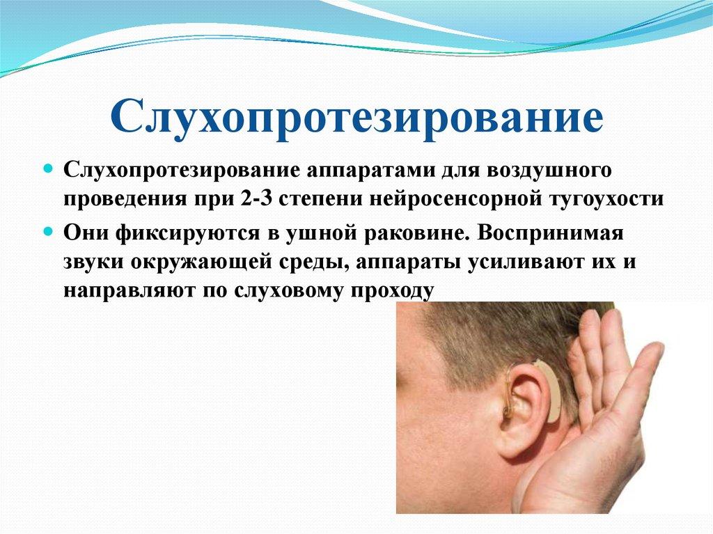 Тугоухость 1 степени – что это такое, лечится ли у взрослых потеря слуха