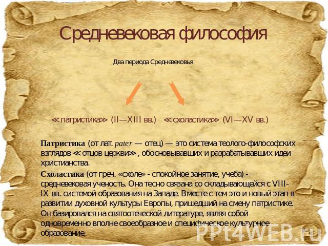 Схоластика   энциклопедия кругосвет