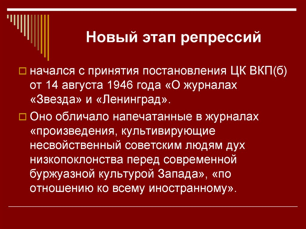 Сталинский террор и репрессии. период, список жертв, причины и последствия.
