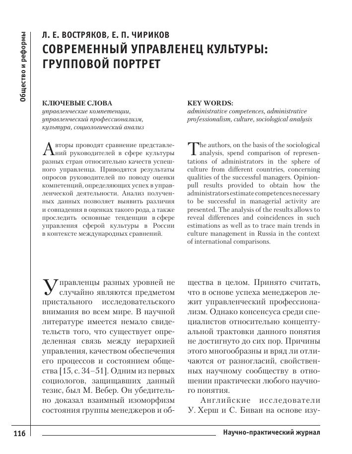 Управление — википедия. что такое управление