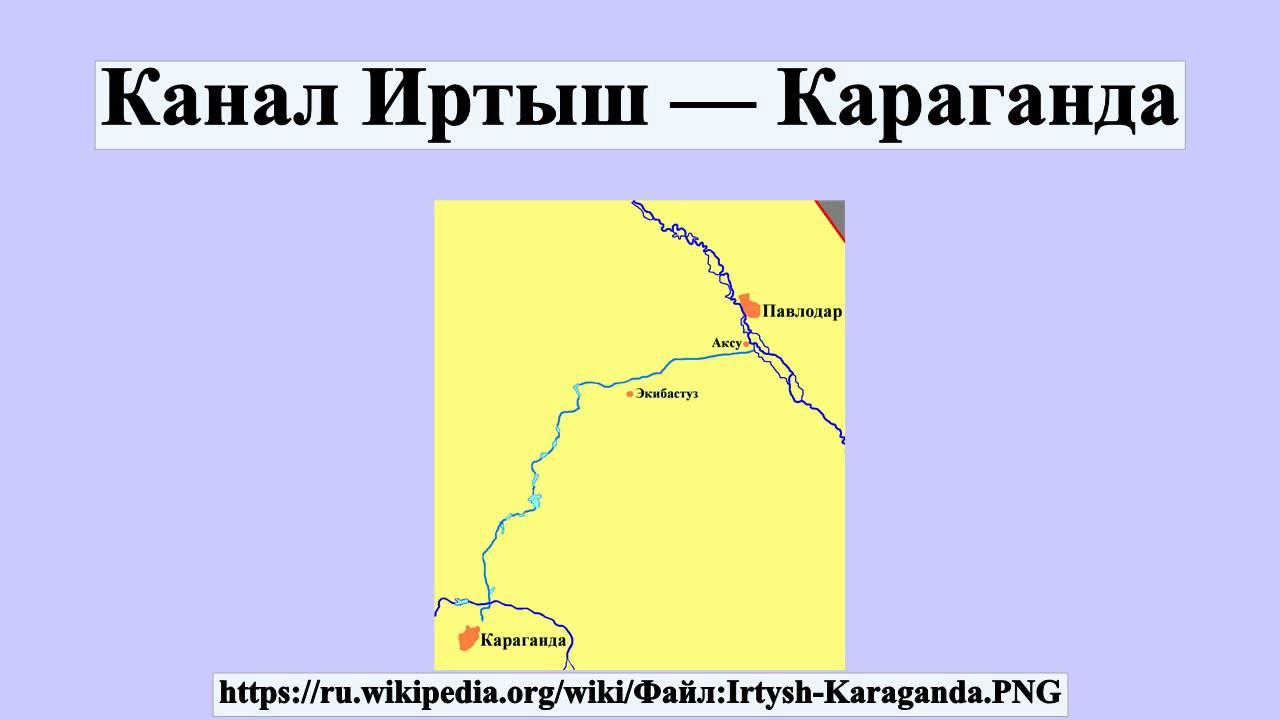 Карагандинская область - karaganda region - qwe.wiki