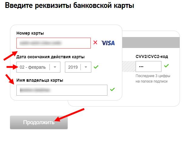 Реквизиты банковской карты: что это и как узнать