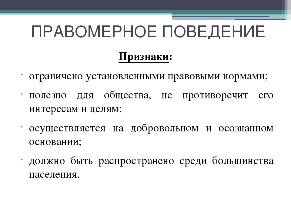 Правомерное поведение - общая теория права (пиголкин а.с., 1998)