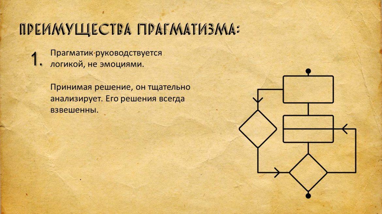 Что значит прагматичный человек простыми словами: определение в философии и психологии
