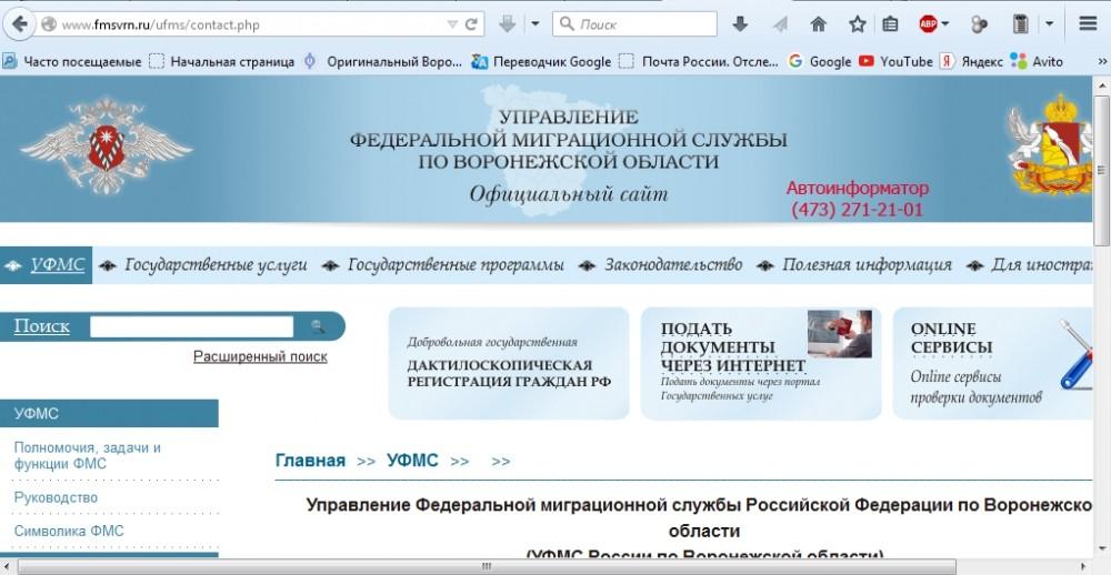 Уфмс россии - официальный сайт миграционной службы