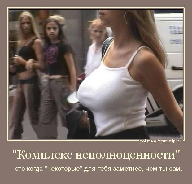 Комплекс неполноценности у мужчин и женщин: что это такое, симптомы и причины, как избавиться