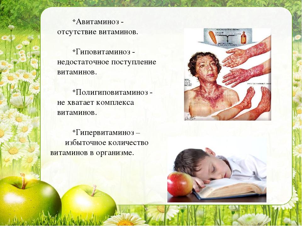 Гиповитаминоз: что это такое, признаки, виды и причины, лечение и профиклактика