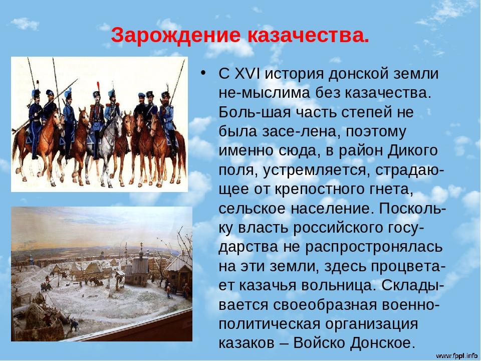 Россия | казаки вики | fandom