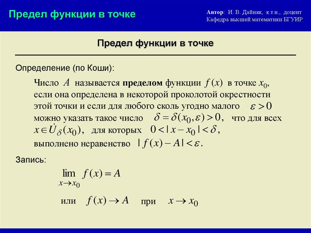 Определение функции
