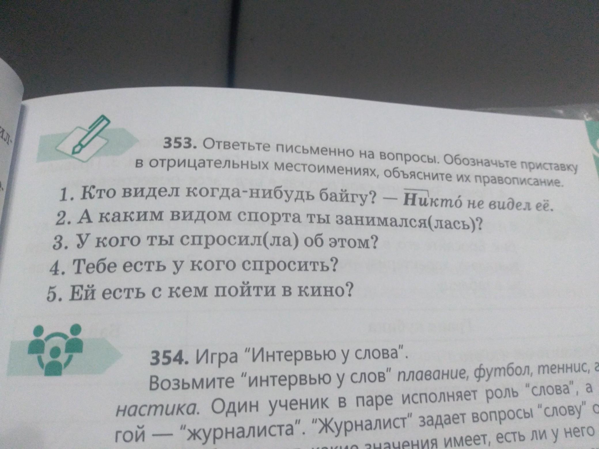 Местоимения в русском языке – какие бывают, таблица с примерами и правила (4-6 класс)
