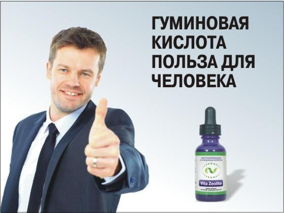 Гуминовая кислота польза для человека доказана