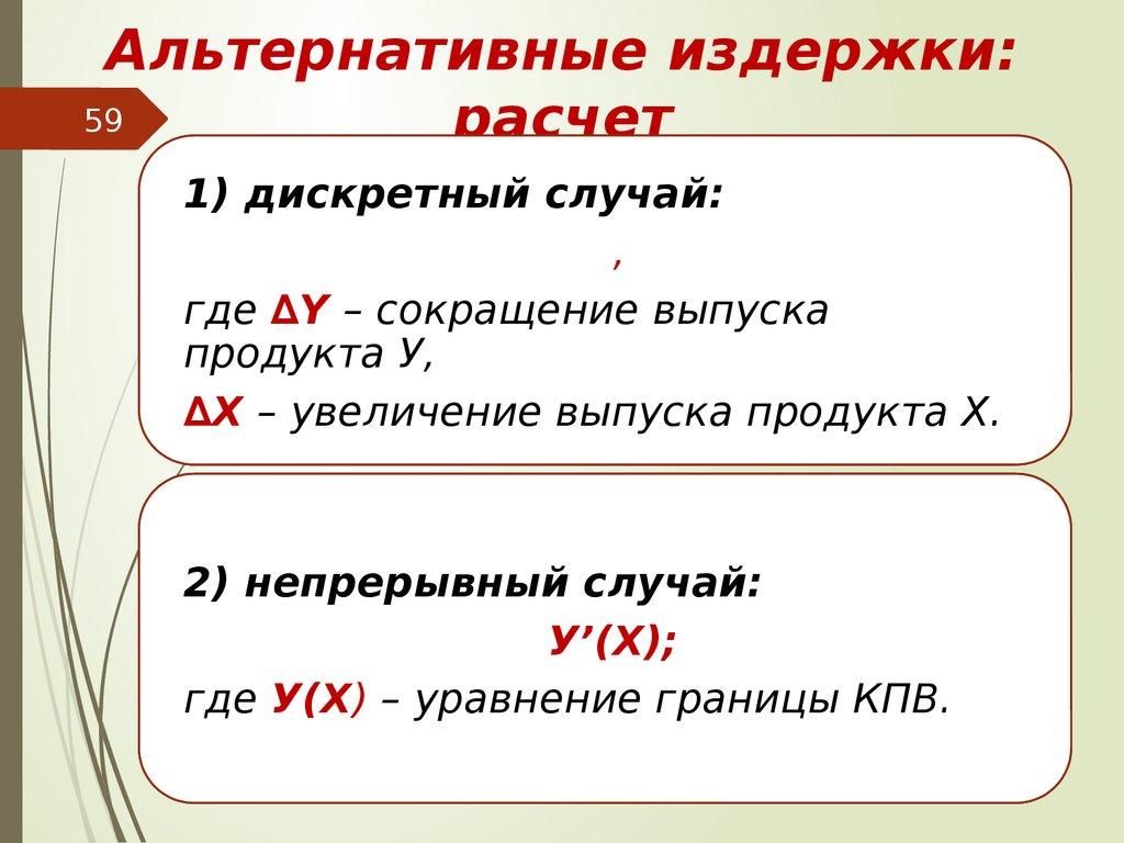 Издержки производства — википедия с видео // wiki 2