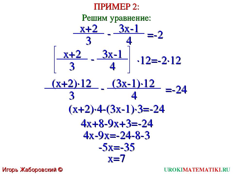 Линейное уравнение - linear equation