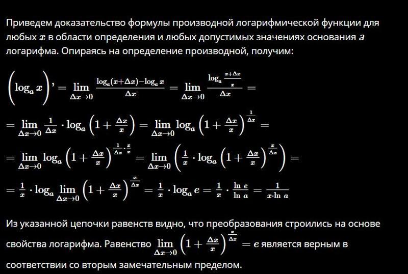 Натуральный логарифм — википедия. что такое натуральный логарифм