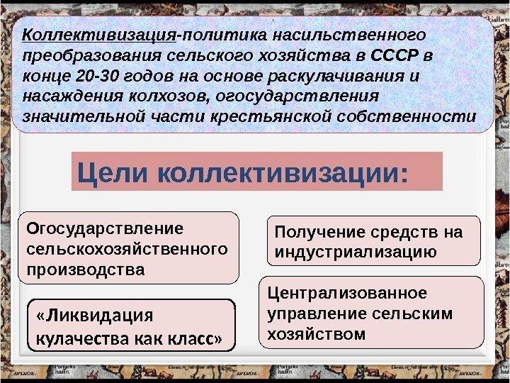 Коллективизация - период истории россии и ссср | что означает