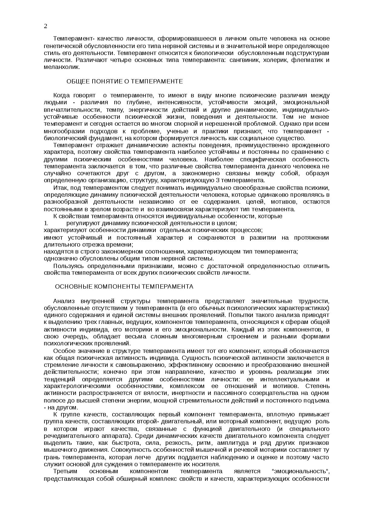 Описание и характеристики личностей холериков